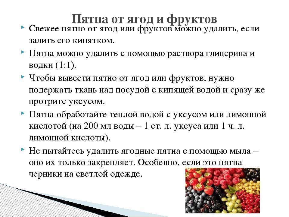 Как можно вывести пятно от ягоды фото