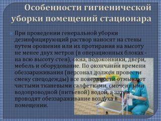 Обработка кушетки в поликлинике по санпин